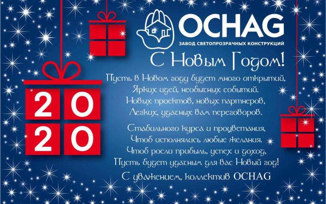С Новым годом и Рождеством Христовым!